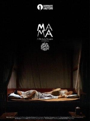 Mama (2020) (Chinese)