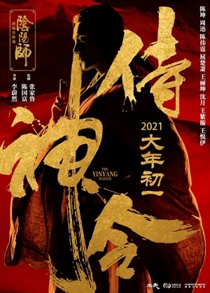The Yinyang Master (2021) (Chinese)
