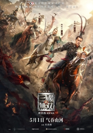Dynasty Warriors (2021) (Chinese)