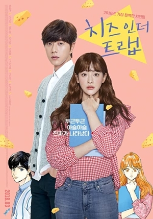 Cheese in the Trap (2018) (Korean)