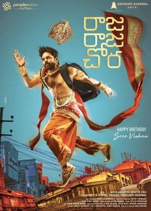 Raja Raja Chora (2021) (Telugu)