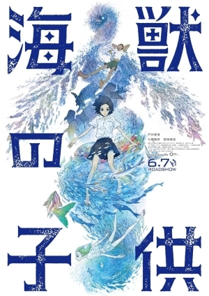 Children of the Sea (2019) (Japanese)