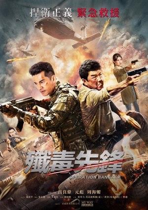 Operation Bangkok (Heroes Return) (Chinese)