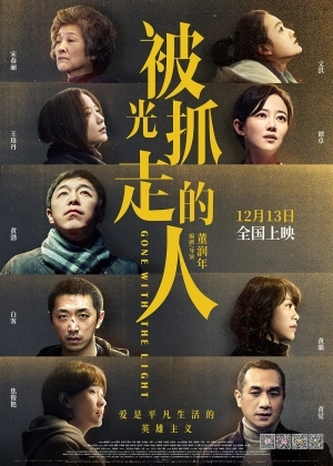 Gone with the Light (2019) (Chinese)