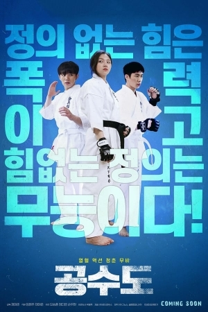 Justice High (2020) (Korean)