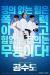 Justice High (2020) (Korean)