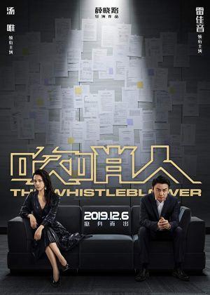 The Whistleblower (2020) [Movie]