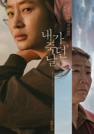 The Day I Died: Unclosed Case (2020) (Korean)