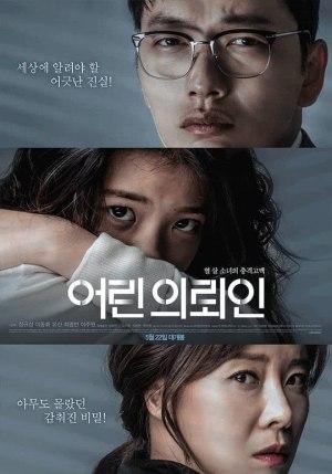 My First Client (2019) (Korean)