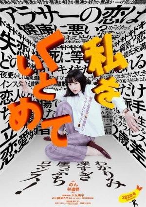 Hold Me Back (2020) (Japanese)