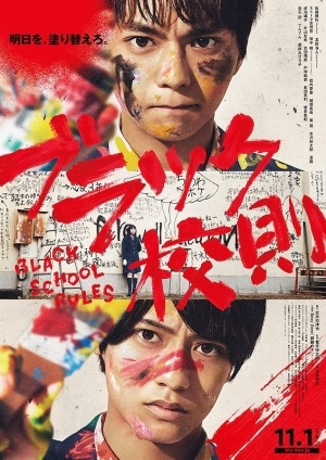 Black School Rules (2019) (Japanese)