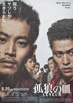 The Blood of Wolves II (2021) (Japanese)