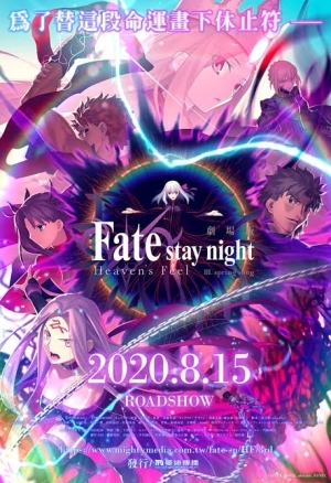 Fate/Stay Night: Heaven