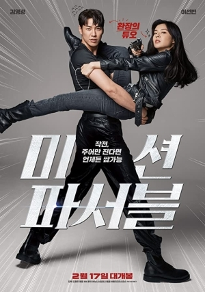 Mission Possible (2021) (Korean)