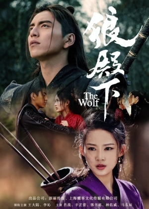 The Wolf (Chinese)