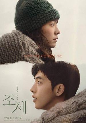 Josée (2020) (Korean)