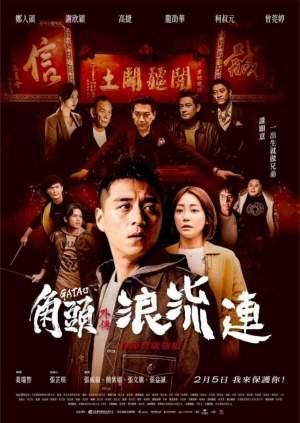 Gatao: The Last Stray (2021) (Chinese)
