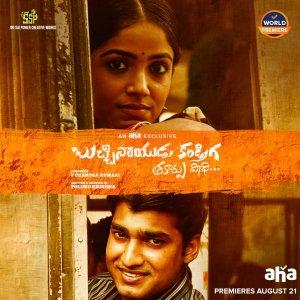 Bucchi Naidu Kandriga (2020) (Telugu)
