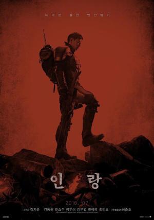 Illang: The Wolf Brigade (2018) (Korean)
