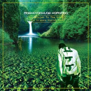 Mashayabhuqe KaMamba - Hallelujah To The Gods