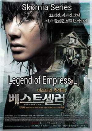 Must Read: Skornia Series 1 LEGEND OF EMPRESS LI  - Season 1 - Episode 27