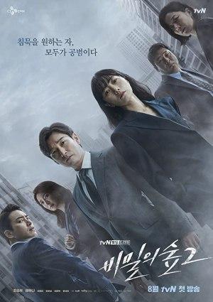 Stranger Season 02