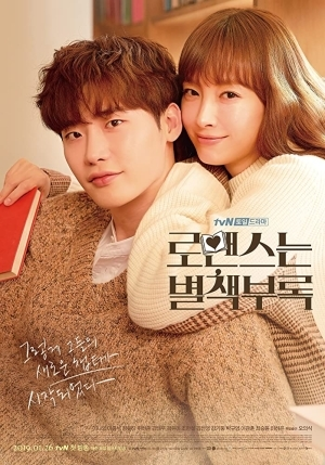 Romance Is a Bonus Book Season 01