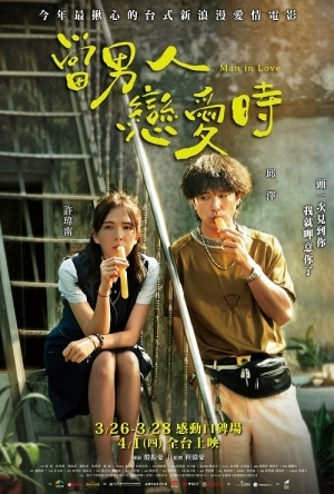 Man in Love (2021) (Chinese)