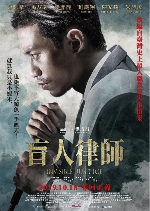 Invisible Justice (2019) (Chinese)