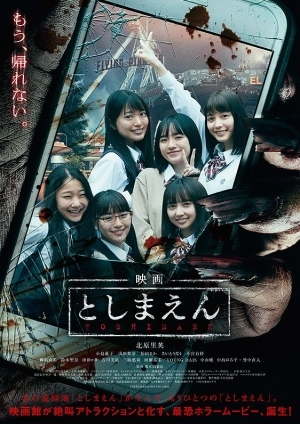 Toshimaen: Haunted Park (2019) (Japanese)