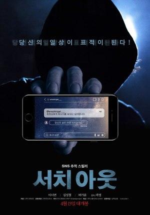 Search Out (2020) (Korean)