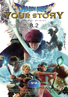 Dragon Quest: Your Story (2019) (Animation)