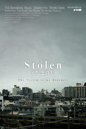 Stolen (2020) (Japanese)