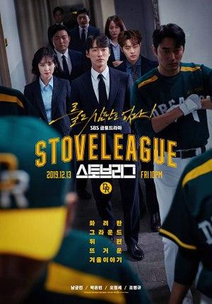 Hot Stove League Season 01