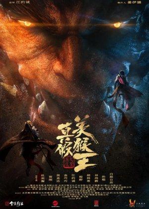The Real vs Fake Monkey King (2020) (Chinese)
