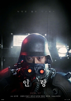 Inrang (2018) (Korean)