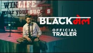 Blackmail (2018) [Hindi] (Official Trailer)