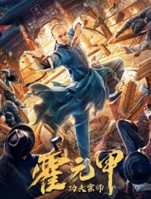 Fearless Kungfu King (2020) (Chinese)