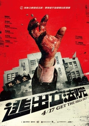 Get the Hell Out (2020) (Chinese)