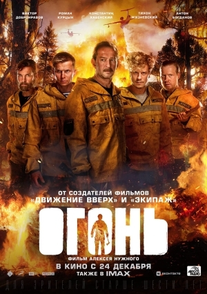 Ogon (Fire) (2020)