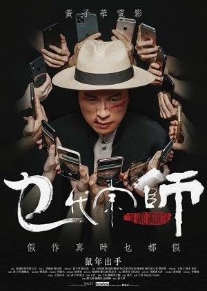 The Grand Grandmaster (2020) [CHINESE Movie]