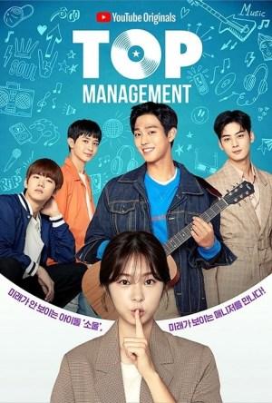 Top Management (Korean)