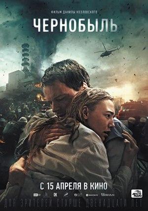 Chernobyl (2021)