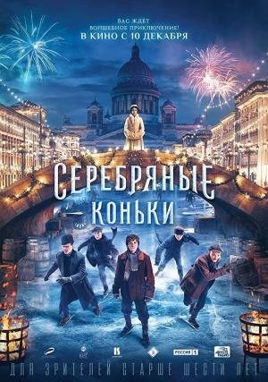 Silver Skates (2020) (Russian)