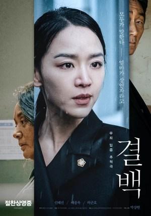 Innocence (2020) (Korean)