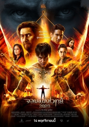Necromancer 2020 (2019) (Thai)