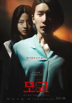Whispering Corridors: The Humming (2020) (Korean)