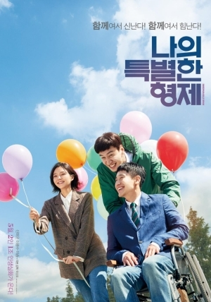 Inseparable Bros (2019) (Korean)