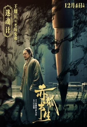 Soul Snatcher (2020) (Chinese)