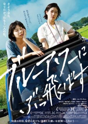 Blue Hour (2019) (Japanese)